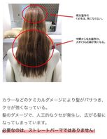 科学の水とアミノ酸で創る美髪チャージ✨